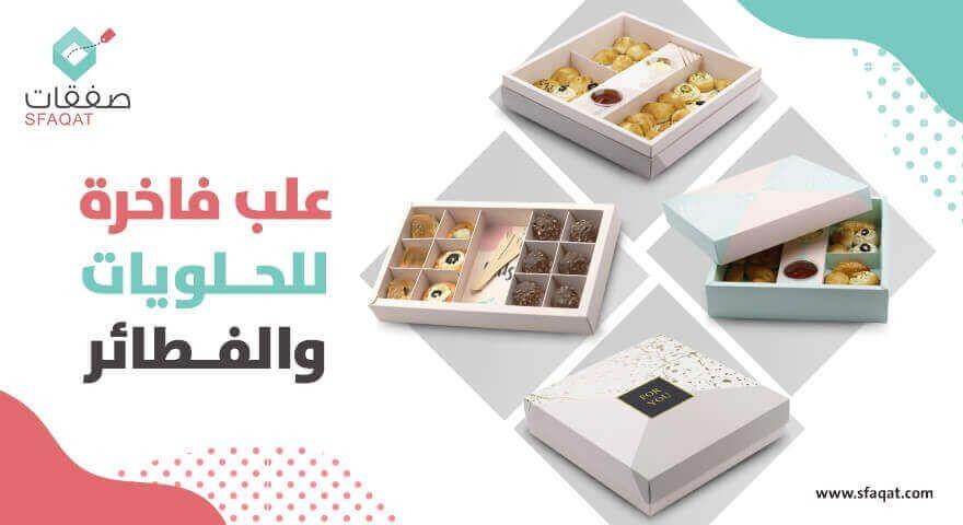 /ar/food-packaging/bbox.html